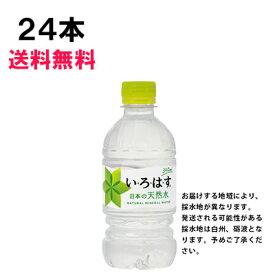 い・ろ・は・す 340ml 24本 (24本×1ケース) PET ペットボトル 軟水 ミネラルウォーター イロハス いろはす 送料無料