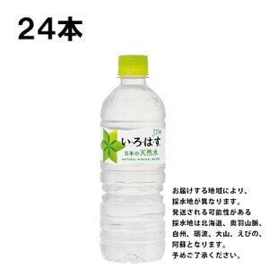い・ろ・は・す(ILOHAS) 555ml ×24本 日本コカコーラ