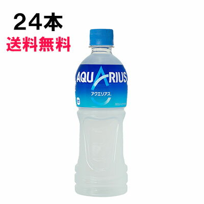 アクエリアス 500ml 24本 (24本×1ケース) PET スポーツ飲料 スポーツドリンク アクエリ 熱中症対策 水分補給