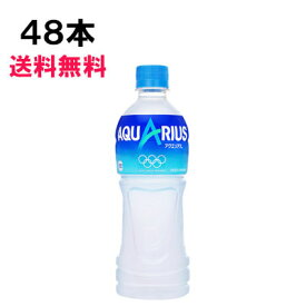 【16%OFF】 【スタンプラリー対象】 アクエリアス 500ml 48本 (24本×2ケース) PET スポーツ飲料 熱中症対策 水分補給 日本全国送料無料