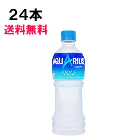 【15%OFF】 【スタンプラリー対象】 アクエリアス 500ml 24本 (24本×1ケース) PET スポーツ飲料 熱中症対策 水分補給 日本全国送料無料