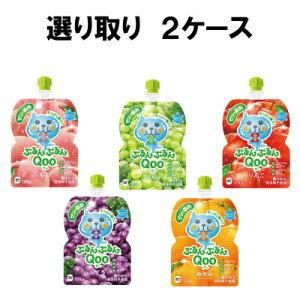 選べてお得!! よりどり 2ケース セット ミニッツメイド クー ぷるんぷるん 125g 12袋 (6袋×2ケース) もも ぶどう りんご みかん マスカット