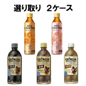 選べてお得!! よりどり 2ケース セット 48本 (24本×2ケース) ジョージア クラフト 紅茶花伝 クラフティ コーヒー ブラック 微糖 カフェラテ みかん もも