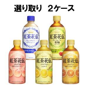 選べてお得!! よりどり 2ケース セット 紅茶花伝 440ml 48本 (24本×2ケース) ミルクティ 無糖 レモネード オレンジ ピーチ