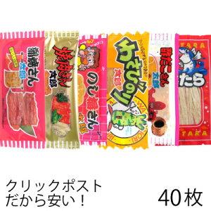 蒲焼さん太郎 焼肉さん太郎 わさびのり太郎 のし梅さん太郎 酢だこさん太郎 焼たら 各5枚 選べる よりどり 珍味 駄菓子 (40枚セット) メール便