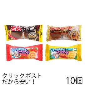 どらチョコ メープルホットケーキ ロールケーキバター ロールケーキいちご 各2個 選べる よりどり 駄菓子(10個セット) メール便