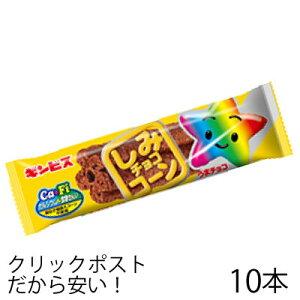ギンビス しみチョココーン スティック (10本セット) 駄菓子 スナック メール便