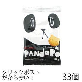 やおきん ぱんだろ〜 7g(33個) クッキー 駄菓子 メール便