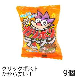 やおきん ガリボリラーメン 25g (9個) 駄菓子 メール便