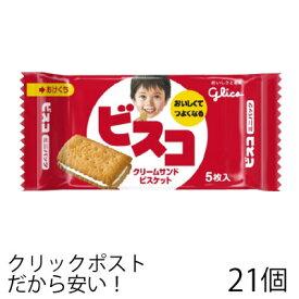 グリコ ビスコ ミニパック 5枚 (21個) ビスケット 乳酸菌 駄菓子 メール便