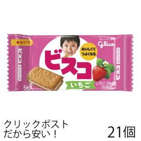 グリコ ビスコ ミニパック いちご 5枚 (21個) ビスケット 乳酸菌 駄菓子 メール便