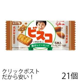 グリコ ビスコ ミニパック 小麦胚芽アーモンド 5枚 (21個) ビスケット 乳酸菌 駄菓子 メール便