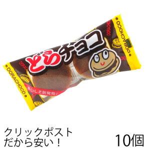 【ホワイトデー】やおきん どらチョコ (10個) ちょこ どら焼き 駄菓子 メール便