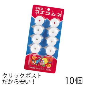 コリス フエラムネ 8粒 (10個) ラムネ 駄菓子メール便