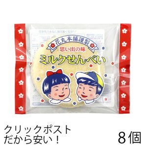 やおきん みるくせんべい 8g (8個) せんべい 煎餅 ミルク 駄菓子メール便