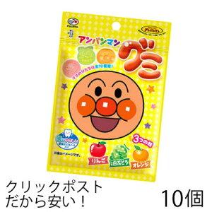 不二家 アンパンマングミ 50g (10個) りんご 白ぶどう オレンジ グミキャンディ 駄菓子 メール便