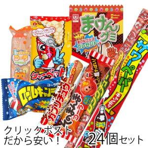 お菓子詰め合わせ コーラ味セット (8種類 計24個)キャンディ グミ チューイングキャンディ ラムネ 駄菓子 メール便