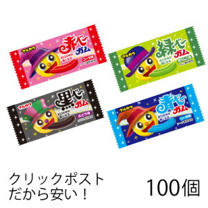 丸川製菓 赤べ〜 青べ〜 黒べ〜 緑べ〜(100個+おまけ6個付き) 選べる よりどり 駄菓子 ガム マルカワ 駄菓子 メール便