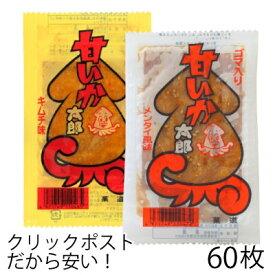 菓道 甘いか太郎 めんたい風味&キムチ味 60個(30個×2セット) 駄菓子 珍味 おつまみ メール便 きむち味