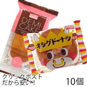 丸中製菓 キングドーナツ6個&デミケーキ4個 (10個セット) ドーナツ ケーキ スイーツ 駄菓子 メール便
