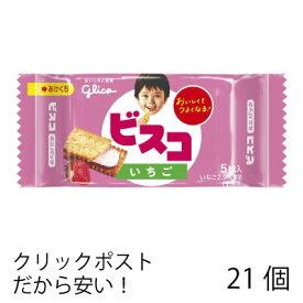 グリコ ビスコ ミニパック いちご 5枚 (21個) ビスケット 乳酸菌 ストロベリー 駄菓子 メール便