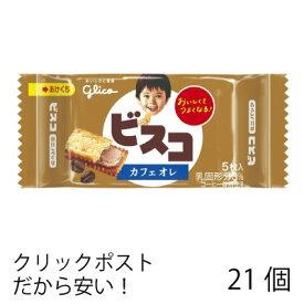 グリコ ビスコ ミニパック カフェオレ 5枚 (21個) ビスケット 乳酸菌 コーヒー 駄菓子 メール便
