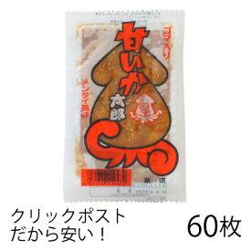 菓道 甘いか太郎メンタイ風味 (60枚セット) 駄菓子 珍味 おつまみ メール便 明太子 めんたい味