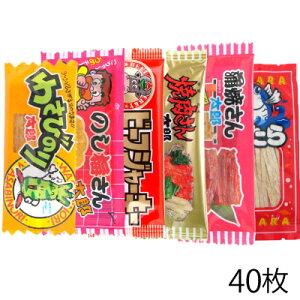 蒲焼さん太郎 焼肉さん太郎 わさびのり太郎 のし梅さん太郎 焼たら 各5枚 選べる よりどり 珍味 駄菓子 (40枚セット)