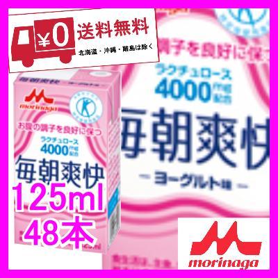 森永乳業 毎朝爽快 125ml 48本 (24本×2ケース)