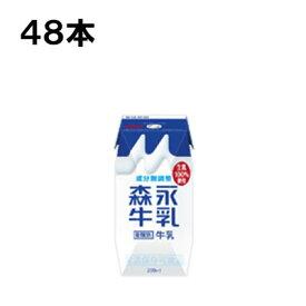 森永乳業 森永牛乳 プリズマ 200ml 48本 (24本×2ケース) ミルク プリズマ 紙パック