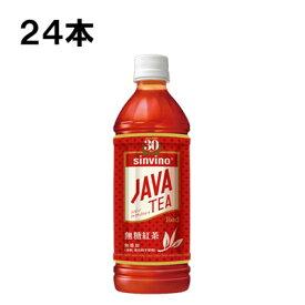 大塚食品 シンビーノ ジャワティストレートレッド 500ml 24本 (24本×1ケース) 紅茶 ティ