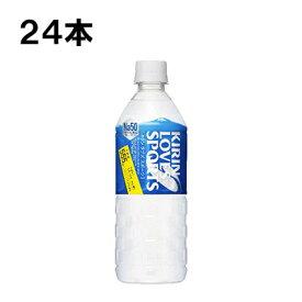 キリン ラブズスポーツ 555ml 24本(24本×1ケース) スポーツ飲料 健康飲料 塩分補給