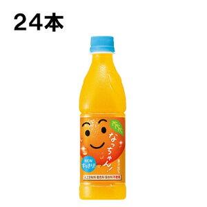 サントリー なっちゃん オレンジ 425ml 24本 (24本×1ケース) 果汁飲料 おれんじ