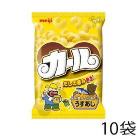 明治 カール うすあじ 68g (10袋入)