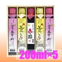 但馬醸造赤酢と飲む酢のセット(5本組)【酢/飲料酢/飲み比べ/ヘルシー】