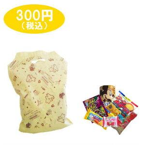 駄菓子 お菓子 詰め合わせ 『かわいいベアーの袋入り!』子供向け(#300)