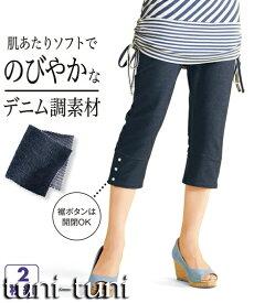 M-10L 綿混デニム調裾ボタン付カプリパンツ2枚組 肌着・インナー ボトムス 大きなサイズ 30代 40代 50代 女性 大きいサイズ レディース 黒 ネイビー ストレッチパンツ 伸びるパンツ
