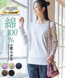 L-10L 綿100% クルーネックTシャツ トップス 30代 40代 大きなサイズ 女性 コットン100 体型カバー クルー トップス すっきり シャープ 秋服 トップス 秋服 冬服 着痩せ 着やせ 秋 冬 ベーシック カジュアル シンプル 長袖 大きいサイズ レディース