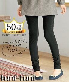 M-10L 綿混15分丈レギンス 肌着・インナー 30代 40代 50代 女性 大きいサイズ レディース コットン くしゅくしゅ 黒 ブラック トールサイズにも スパッツ 黒レギンス