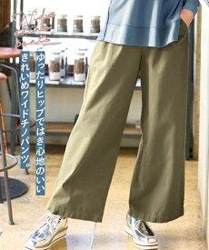 L-10L 綿100% チノワイドパンツ (ゆったりヒップ) 30代 40代ゆったり 夏 夏服服 楽々 合わせやすい ラクチン 履き易い 大きな女性 XLサイズ ビッグ チノパン ワイド 秋服 体型カバー 秋冬 大きいサイズ レディース