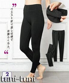 お腹らくちん やわらか10分丈レギンス2枚組 肌着・インナー 30代 40代 50代 秋 春 女性 大きいサイズ レディース セット組
