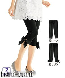 綿混裾デザイン7分丈レギンス2枚組 肌着・インナー 30代 40代 50代 夏 春 秋 女性 大きいサイズ レディース セット組 ニッセン スマイルランド
