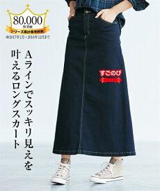 ワンピース すごのびストレッチデニムロング丈Aラインスカート(ゆったりヒップ)