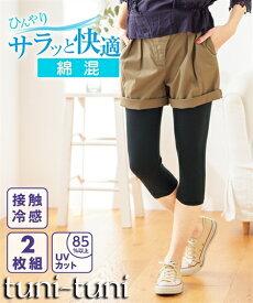 サラッと綿混 冷感7分丈レギンス2枚組(UVカット) 肌着・インナー 30代 40代 50代 女性 大きいサイズ レディース セット組