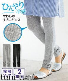冷感ひんやりとした ゆったり12分丈リブレギンス2枚組 肌着・インナー 30代 40代 50代 女性 大きいサイズ レディース セット組