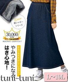L-10L 裏起毛カットソーロングスカート(ゆったりヒップ) ボトムス スカート 30代 40代 50代 女性 冬 秋 春 大きいサイズ レディース