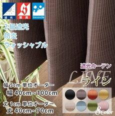 カーテン遮光カーテン2級おしゃれオーダーカーテン幅40cm〜100cm丈40cm〜70cm防炎無地日本製
