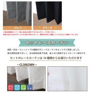 カーテン遮光4枚組安いおしゃれ選べるサイズ遮光カーテン1級レースカーテンミラーUVカット