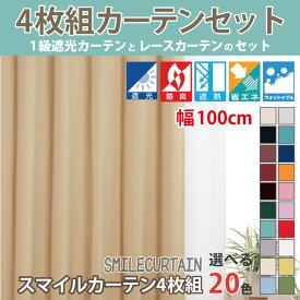 遮光カーテン 4枚セット カーテン 遮光 遮光1級 防炎 選べるレースカーテン オーダー カーテン4枚セット カーテン 20色