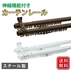 激安伸縮機能カーテンレールダブル1.2m〜2.0m用